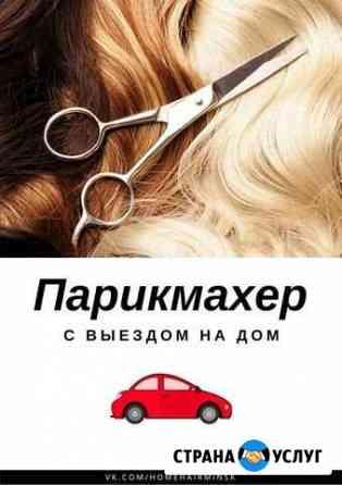 Парикмахер с выездом на дом Называевск
