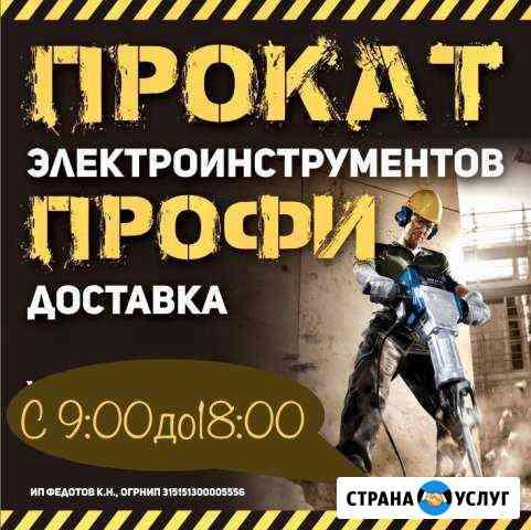 Прокат инстументов Владикавказ