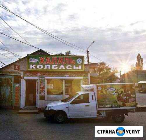 Халяль колбаса Астрахань