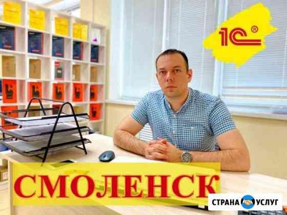 Программист 1С, обновление Смоленск