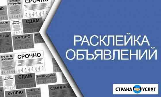 Расклейка объявлений. Разноска печатной продукции Ульяновск