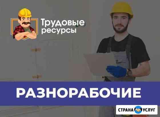 Разнорабочие по Договору Уссурийск