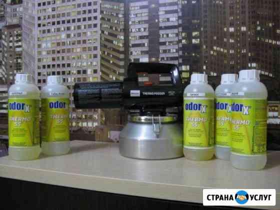Устранение неприятных запахов Сухой Туман Саранск