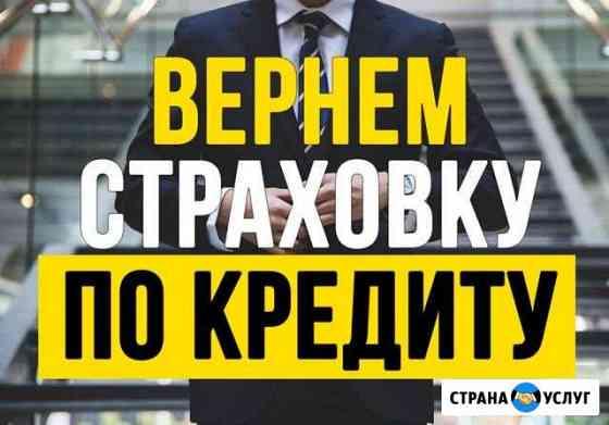 Возврат страховки по кредиту Саранск Саранск
