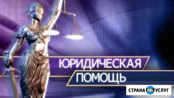 Юридические услуги. Юрист. Адвокат Мурманск