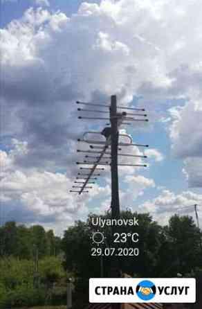 Настройка, установка, ремонт, любых тв антенн Старотимошкино