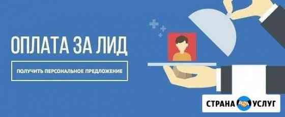 Привлечение клиентов, продвижение, сайты, трафик Тула