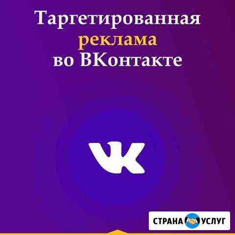 Клиенты для бизнеса с помощью рекламы во вконтакте Красноярск