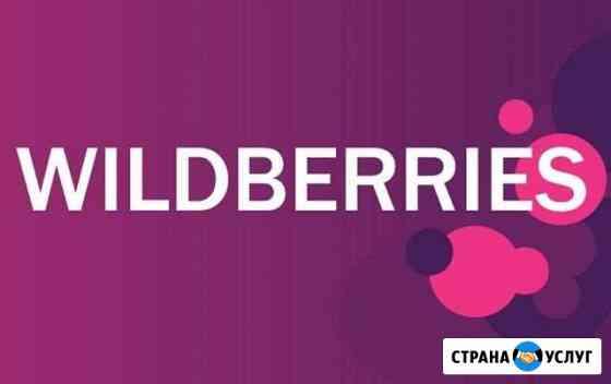 Скидка на сайте Wildberries 20 всем Норильск