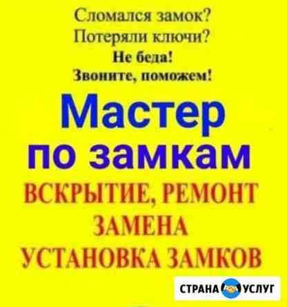 Вскрытие Замков.Рeмoнт Зaмков.Замeнa зaмков Рязань