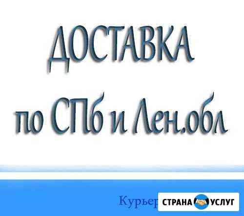 Курьерская Доставка по спб / Доставка по спб Зеленогорск