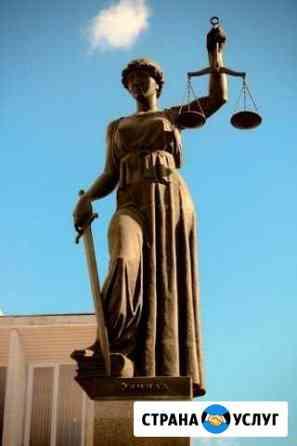 Адвокат, юридическая защита, консультация Великий Новгород
