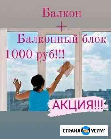 Мойка окон и балконов Томск