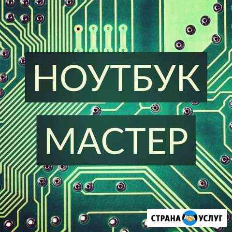 Ремонт ноутбуков, моноблоков, выезд Петропавловск-Камчатский