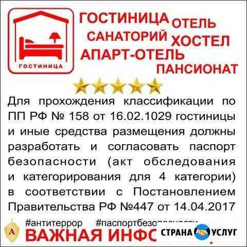 Паспорт безопасности для гостиниц (пп РФ 447) Кострома