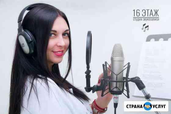 Студия звукозаписи 16 этаж Киров
