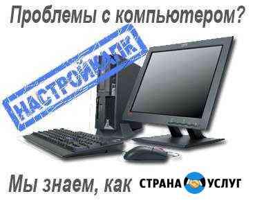 Срочный ремонт,восстановление компьютеров.Звоните Чита
