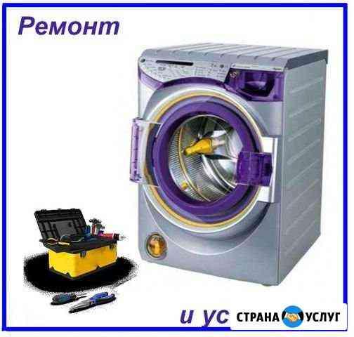 Ремонт стиральных машин Терек
