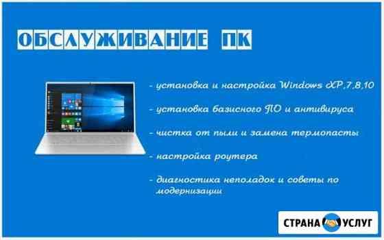 Установка Windows 7/10, Office, мфу, Антивирус Железногорск