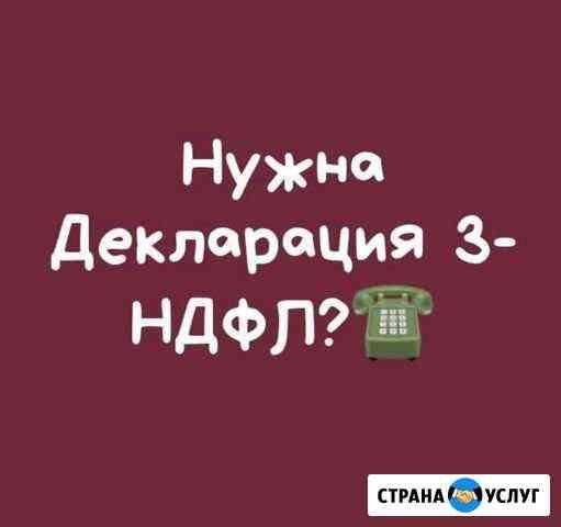 3-ндфл заполнение декларации Великий Новгород