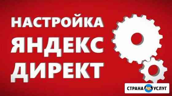 Настрою компанию в Яндекс Директ Ижевск