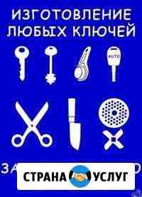 Изготовления ключей и заточка инструмента Симферополь