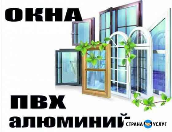 Окна и двери из пвх Азово