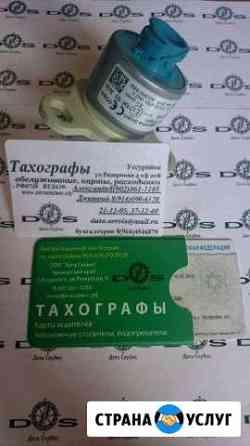 Установка, обслуживание и ремонт тахографов Уссурийск