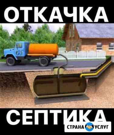 Откачка шамбо.септика Белогорск