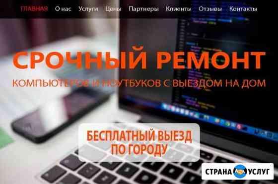 Компьютерная Помощь с Бесплатным Выездом Ульяновск