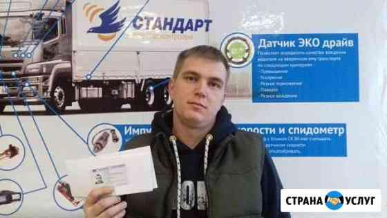 Карта водителя для тахографа Усинск