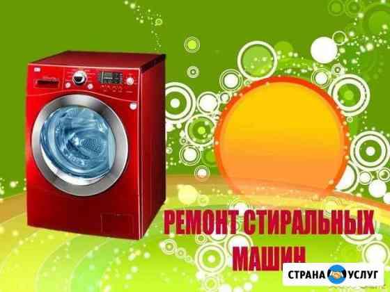 Срочный ремонт стиральных машин Владикавказ