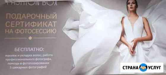 Сертификат на фотосессию Омск