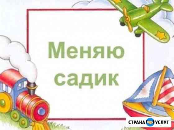 Обмен садикам 50 на56 Калининград