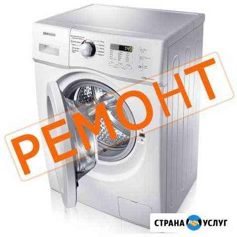 Выездной ремонт стиральных машин по рсо-Алания Владикавказ