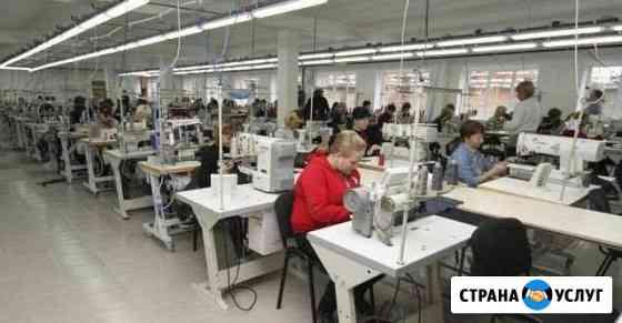 Швейное производство / Массовый пошив изделий Симферополь