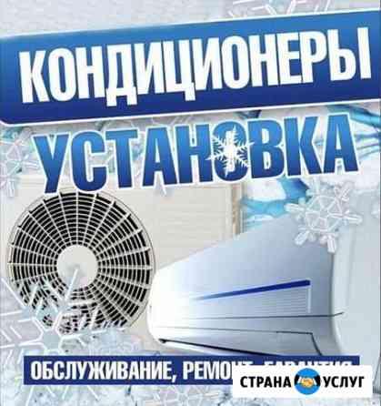 Монтаж, тех. обслуживание кондиционеров Бийск