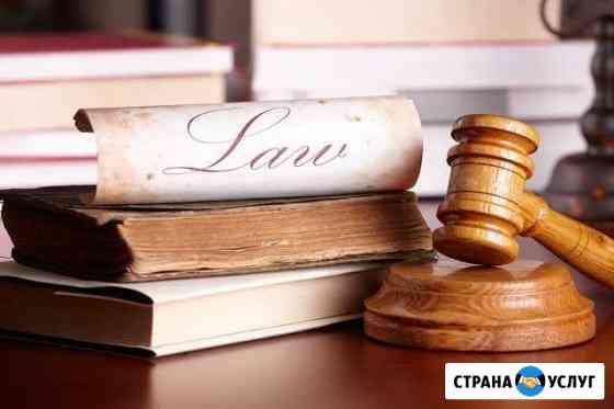 Юридический центр Закон, Юрист Томск