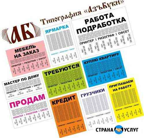 Печать объявлений, листовок, бланков Томск