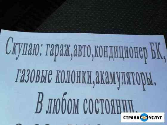 Приём Астрахань