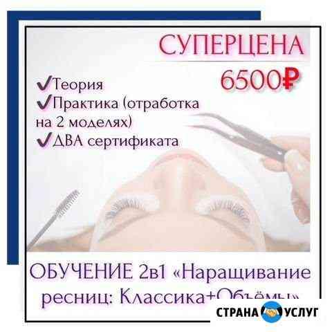 Курс 2в1 «Наращивание ресниц: Классика+Объёмы» Нижний Новгород