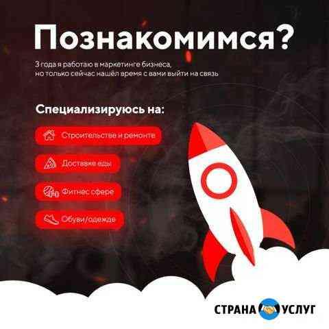 Продвижение Бизнеса в интернете Вологда