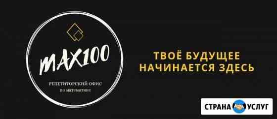 Репетитор по математике огэ, егэ Нижний Новгород