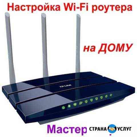 Настройка Роутера WiFi интернет 4G модем Кострома Кострома