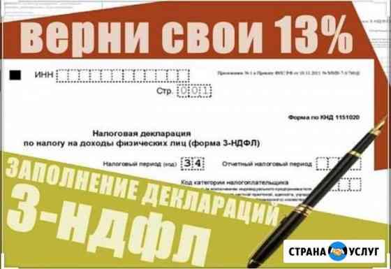 Декларация 3-ндфл за 1 час (возврат ндфл) Чебоксары