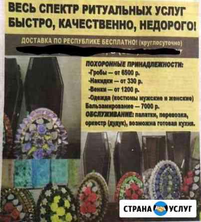 Ритуальные услуги Владикавказ