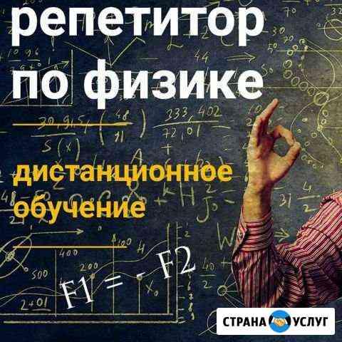Репетитор по физике Терек