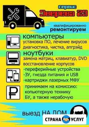 Ремонт пк, ноутбуков, ЖК-телевизоров Великие Луки