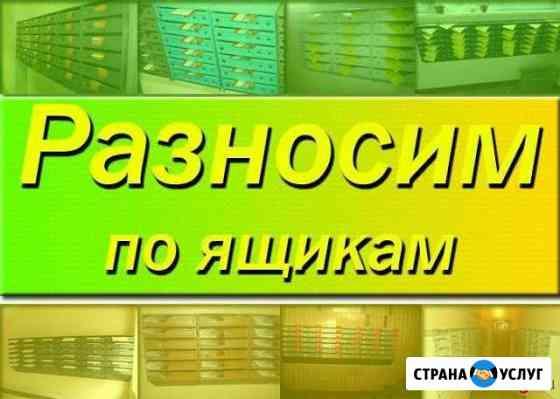 Распространение листовок по почтовым ящикам Киров