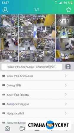 Видеонаблюдение панда Улан-Удэ